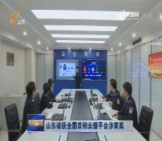 山东破获全国首例云播平台涉黄案