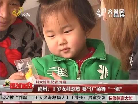 """【群众新闻】滨州:3岁女娃悠悠 要当广场舞""""一姐"""""""