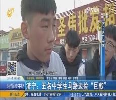 """济宁:五名中学生马路边捡""""巨款"""""""