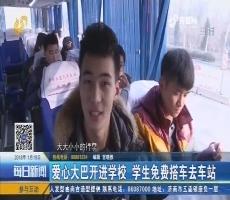济南:爱心大巴开进学校 学生免费搭车去车站