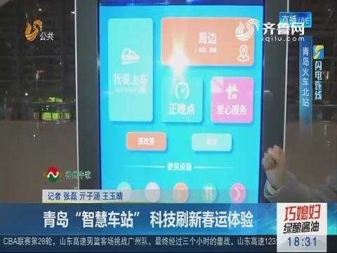 """【闪电连线】青岛""""智慧车站"""" 科技刷新春运体验"""