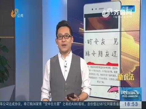 """【新说法】程序员""""租女友""""被骗"""