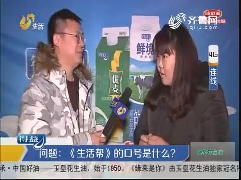 生活欢乐送 走进淄博双凤小区