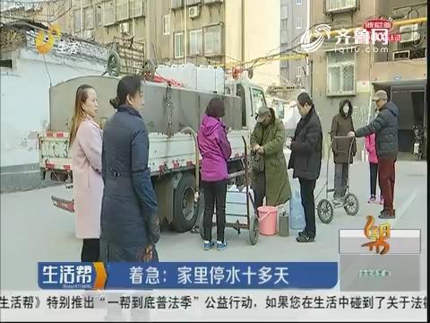 淄博:着急家里停水十多天