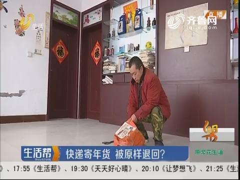 潍坊:快递寄年货 被原样退回?