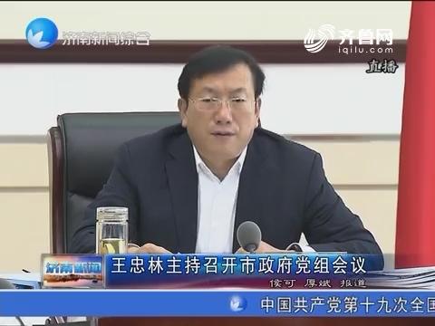 王忠林主持召开济南市政府党组会议