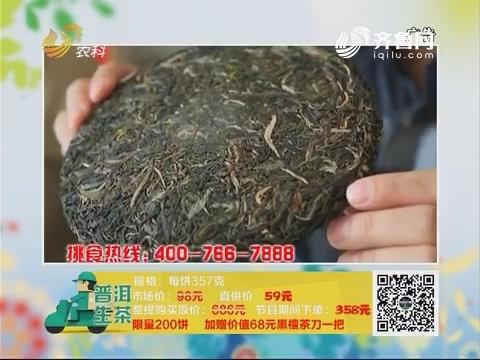 20180119《中国原产递》:普洱生茶