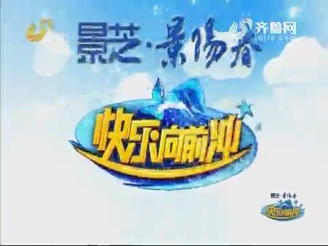 20180119《快乐向前冲》:2017年王中王争霸赛团队对抗赛