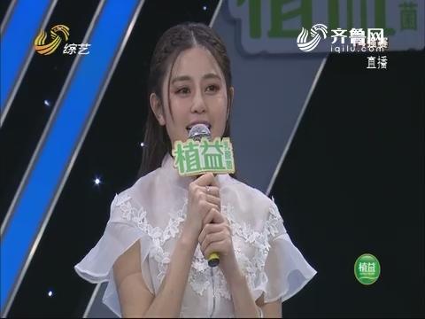 我是大明星:坚强乐观的姑娘杨大六演唱歌曲《天亮了》