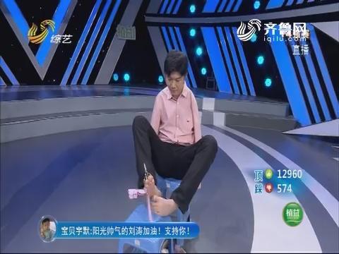 我是大明星:失去双臂的刘涛乘着梦想的翅膀飞翔