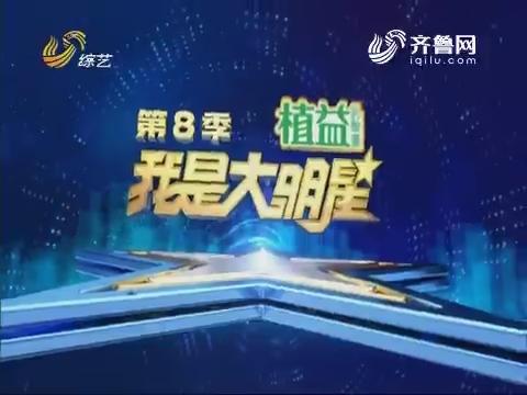 20180119《我是大明星》:我是大明星年度总决赛14强赛