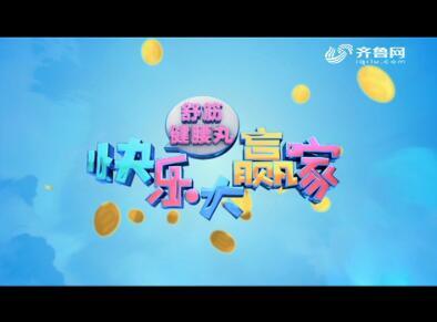 2018年01月13日《快乐大赢家》完整版