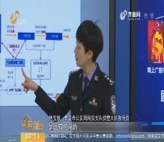 【闪电排行榜】山东破获全国首例云播平台涉黄案
