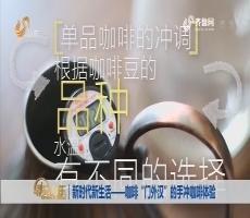"""新时代新生活——咖啡""""门外汉""""的手冲咖啡体验"""