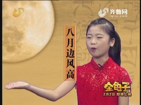 中华经典诵读:观放白鹰二首