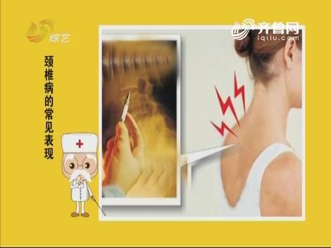 """20180120《世医堂家有大中医》:看颈椎病""""准""""字要当先"""