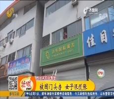 淄博:被困门头房 女子很慌张