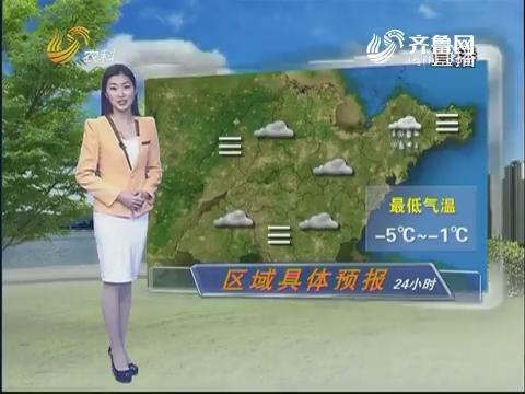 看天气:1月21日起局部雨雪 降温后空气清新