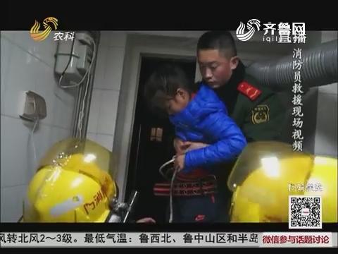 【大妈为您点赞】济南:8岁女童命悬窗外 中国好邻居出手相救