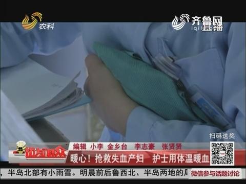 济宁:暖心!抢救失血产妇 护士用体温暖血