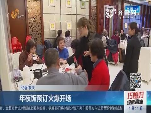 济南:年夜饭预订火爆开场