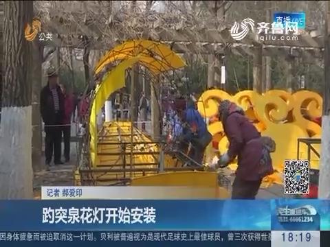 济南:趵突泉花灯开始安装