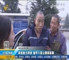 枣庄:两省助力寻亲 铺平八百公里回家路