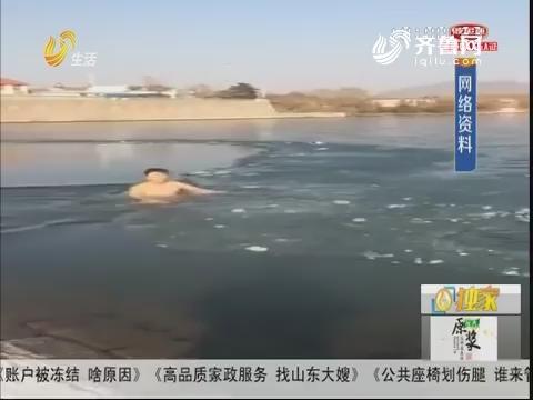【独家】心惊!男子冬泳 非要往冰下钻