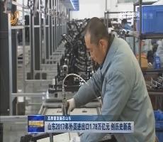 【高质量发展在山东】山东2017年外贸进出口1.78万亿元 创历史新高