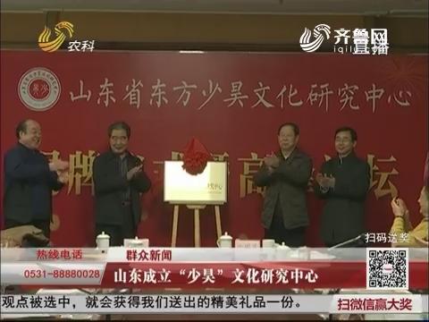 """【群众新闻】山东成立""""少昊""""文化研究中心"""
