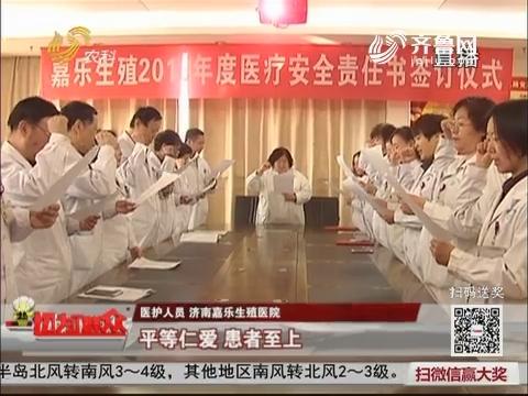 【群众新闻】嘉乐医院:响应新医改 做有温度的医生