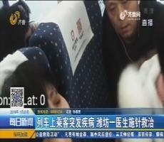 列车上乘客突发疾病 潍坊一医生施针救治