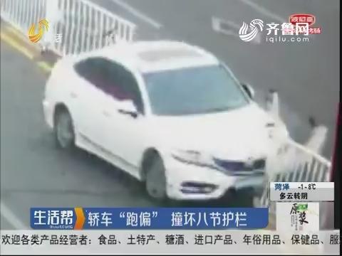 """青岛:轿车""""跑偏"""" 撞坏八节护栏"""