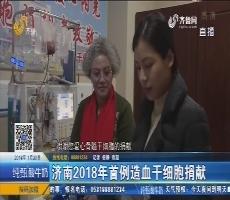 济南2018年首例造血干细胞捐献