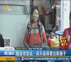 脱贫攻坚战:昌乐县探索出新路子