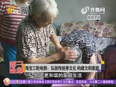 海宝三轮电轿:弘扬传统孝文化 构建文明家庭
