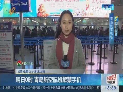 【闪电连线】1月21日0时 青岛航空航班解禁手机