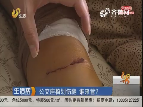济南:公交座椅划伤腿 谁来管?
