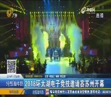 2018环太湖电子竞技邀请赛苏州开幕