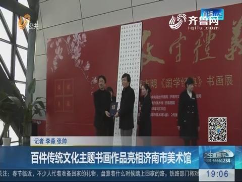 百件传统文化主题书画作品亮相济南市美术馆