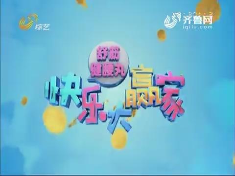 20180120《快乐大赢家》:辣妈组合表演火辣舞蹈嗨翻全场