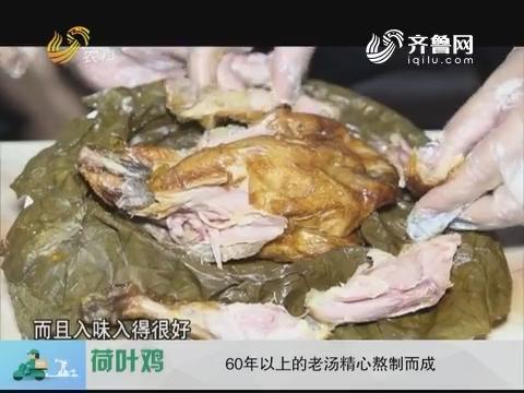 20180120《中国原产递》:荷叶鸡