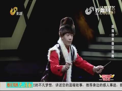 让梦想飞:街舞斗士刘潘潘超强创意曲艺街舞惊艳全场