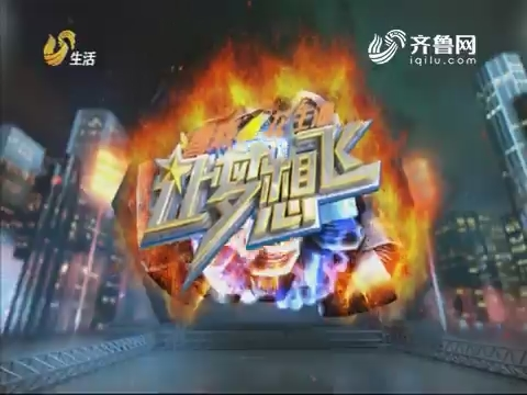20180120《让梦想飞》:让梦想飞年度总决赛导师分队赛24强