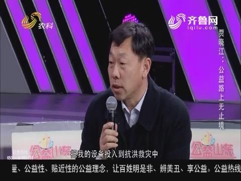 贾晓江:公益路上无止境