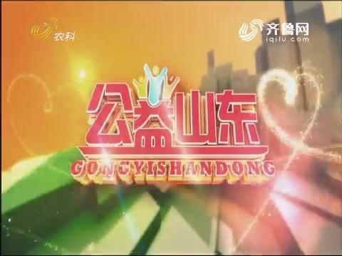 20180120《公益山东》:贾晓江 公益路上无止境