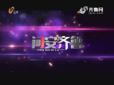 """20180120《问安齐鲁》:山东强化""""大快严""""事故""""三下降"""""""