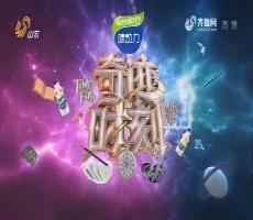 20180120《奇迹时刻》:任雯廷晋级全国8强