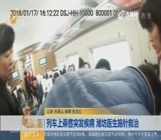 【闪电新闻排行榜】列车上乘客突发疾病 潍坊医生施针救治