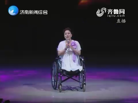 2018济南市残疾人迎春文艺演出举行